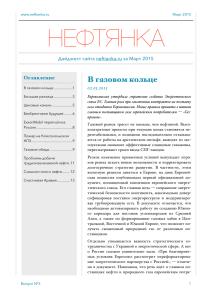 Нефтянка №3 (Март, 2015)