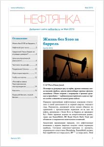 Нефтянка №5 (Май 2015)