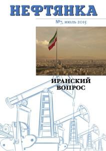 Нефтянка №7 (Июль 2015)