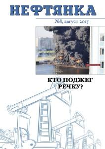 Нефтянка №8 (Август 2015)