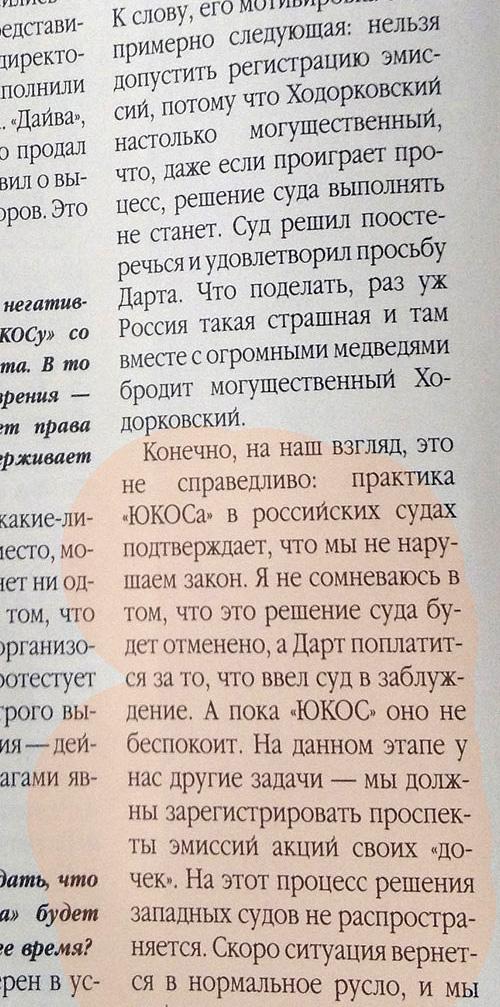 yukos1