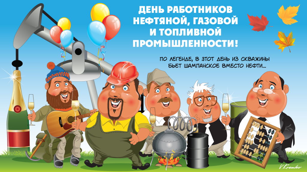 День нефтянника 2015v2-01