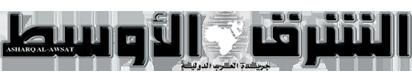 Перевод из газеты Аш-Шарк Аль Аусат. Лондон. 19 ноября 1436 (3 сентября 2015)
