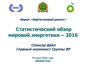 BP ИМЭМО заставка