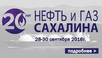 Sakhalin_banner