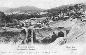 Сурамский тоннель