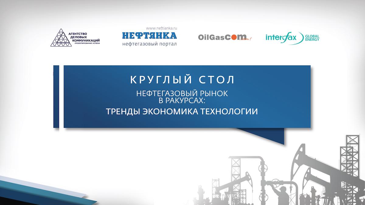Конференция «Нефтегазовые рынки: тренды, экономика, технологии»