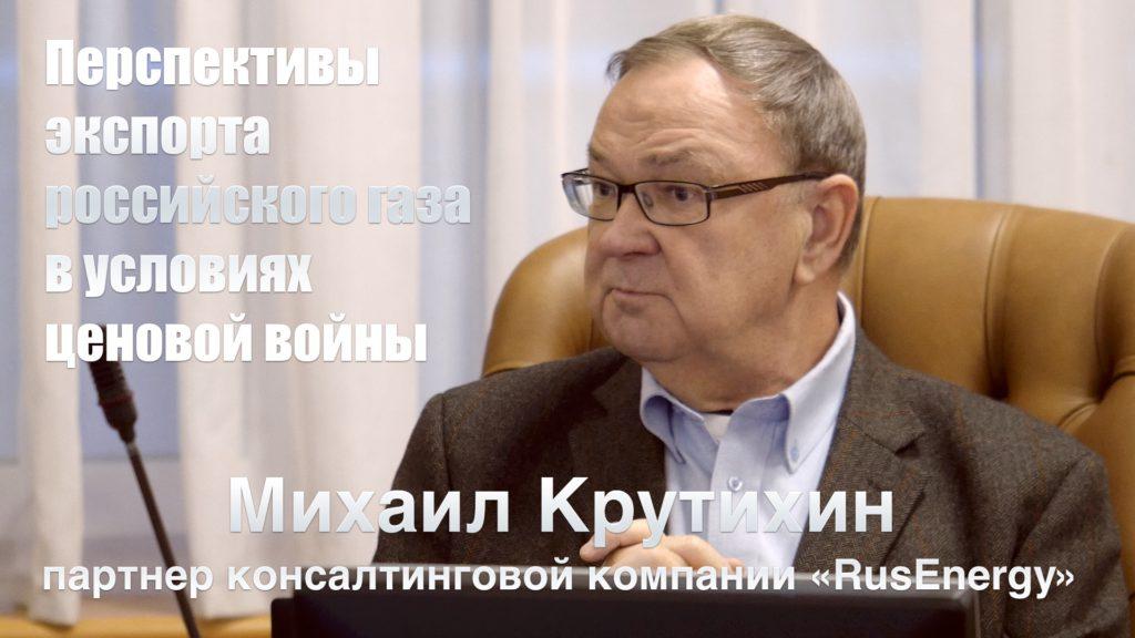Михаил Крутихин: «Главный соперник российского газа в Европе – СПГ».