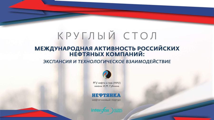Круглый стол «Международная активность российских нефтяных компаний: экспансия и технологическое взаимодействие»