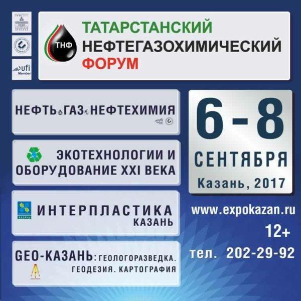 Татарстанский нефтегазохимический форум