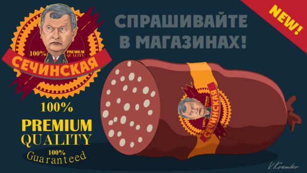 Комментарии финансового аналитика к разговору Сечина и Улюкаева
