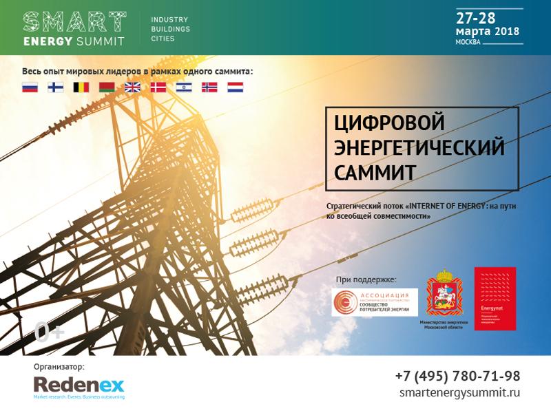 Цифровой Энергетический Саммит