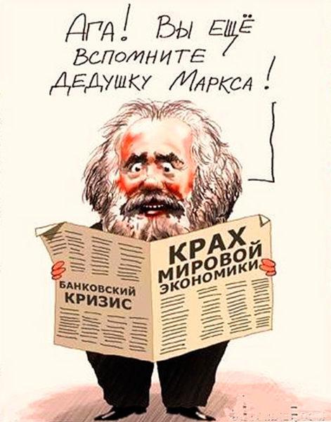 Маркс — что дышло…